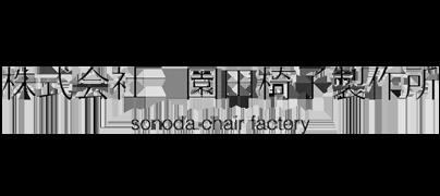 園田椅子製作所